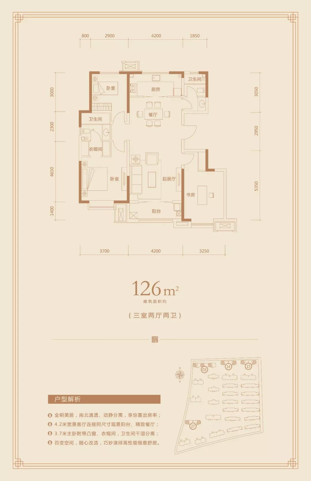 洋房D户型 三室两厅两卫126平米
