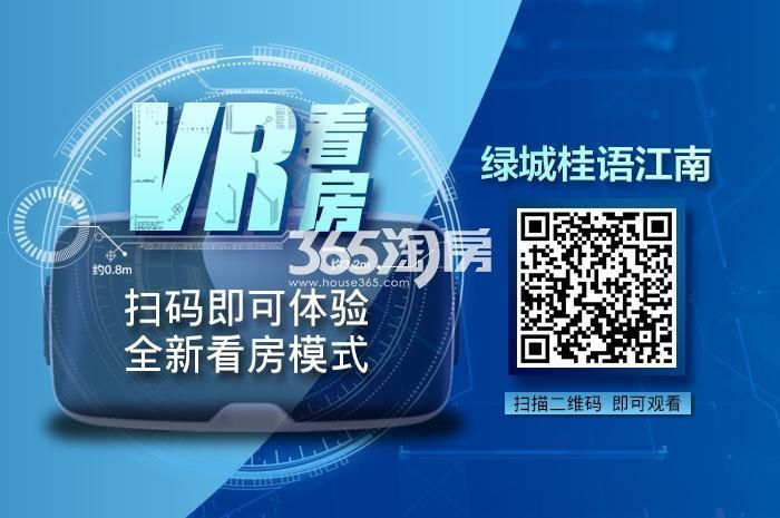 绿城桂语江南VR看房