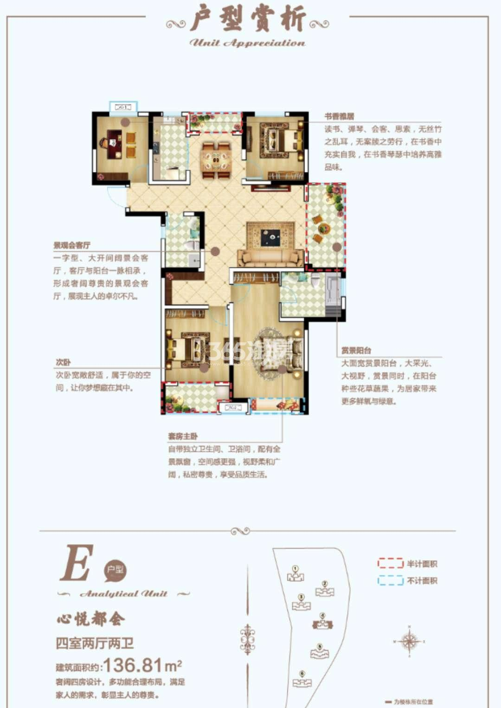 学翰府邸 E户型 四室两厅两卫 建面约136.81㎡