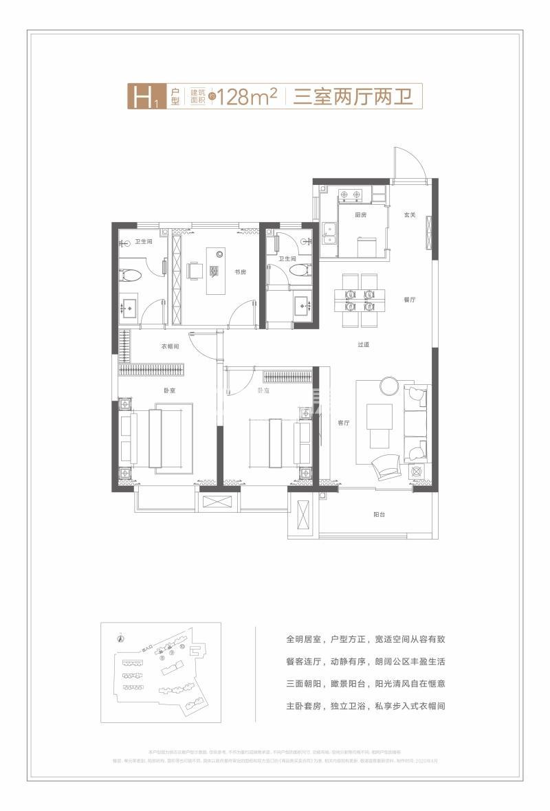 恒志云都128㎡三室两厅两卫H1户型图
