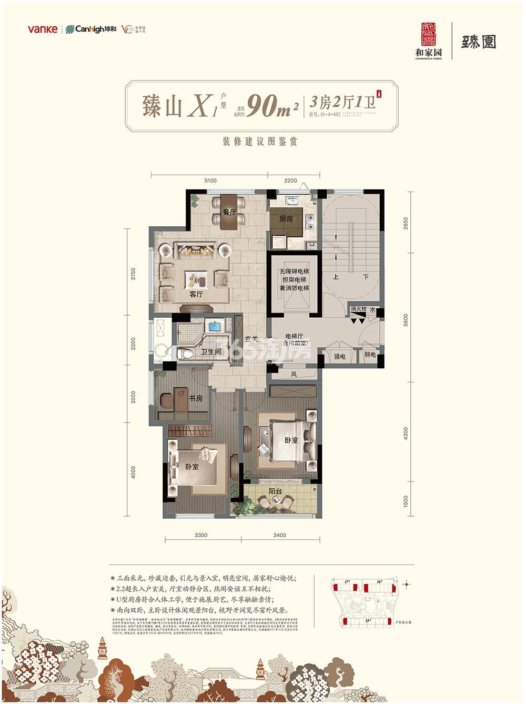和家园臻园15-17号楼X1户型90方户型图