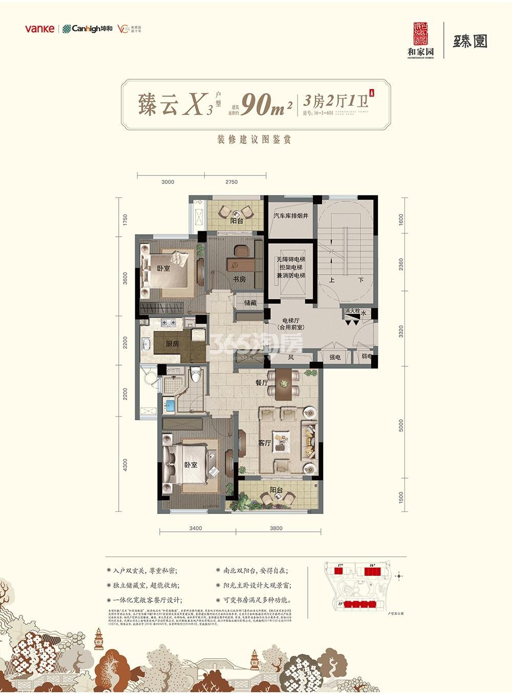 和家园臻园15-17号楼X3户型90方户型图