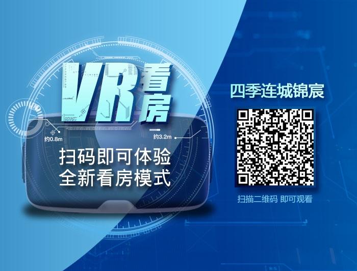 四季连城锦宸VR看房