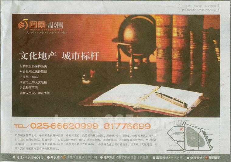 南京晨报文化地产 城市标杆