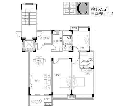 C户型三房两厅133平米
