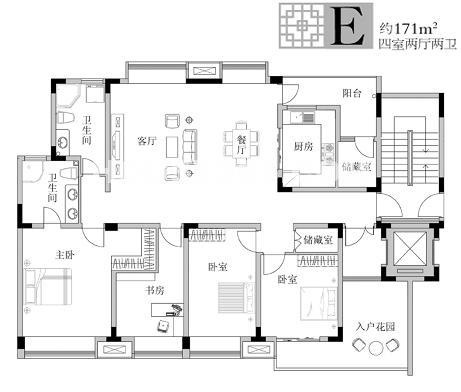 E四房两厅171平米
