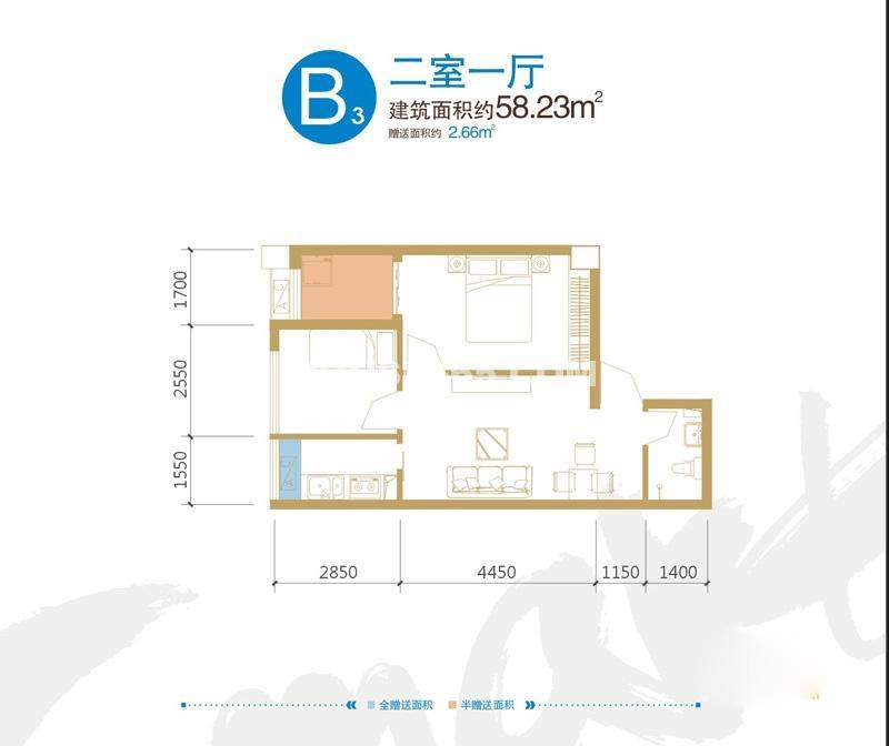 锦业时代B3户型2室1厅1卫1厨58.23㎡