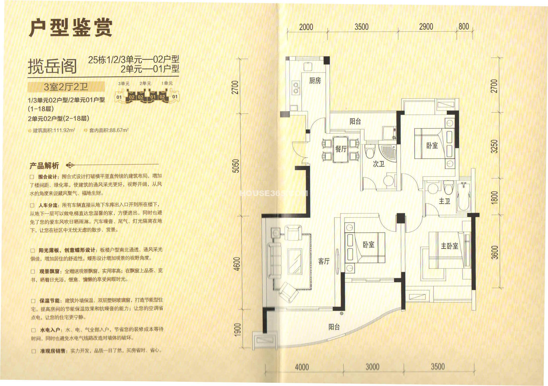 世纪金源御府揽岳阁25栋1/2/3单元-02 2单元01户型三室两厅两卫111.