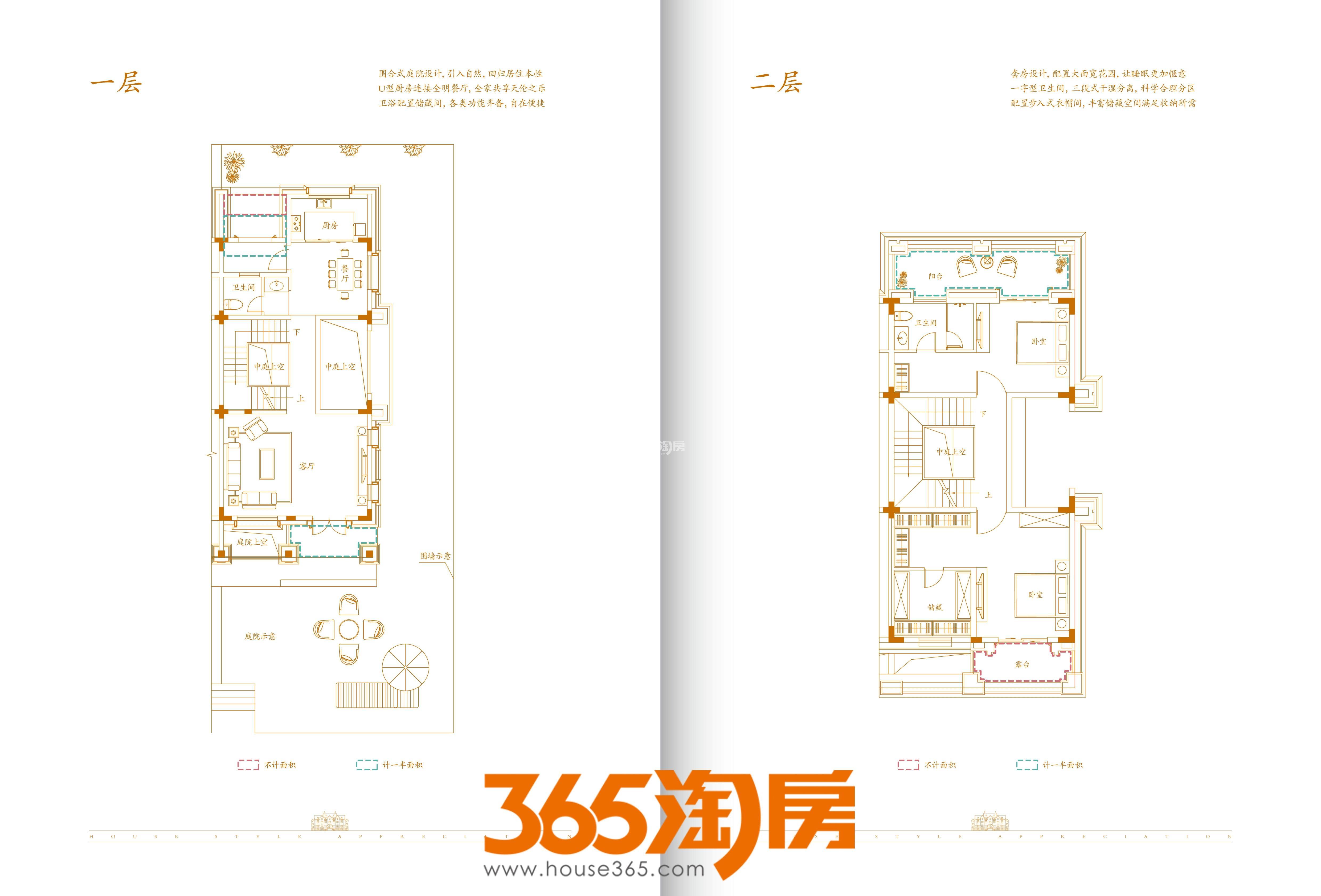 合肥云谷别墅339㎡一层二层户型图