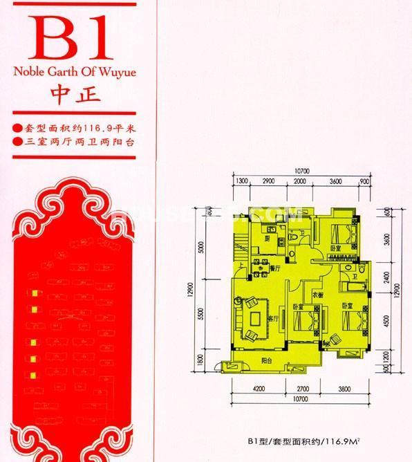 吴越尚院户型图