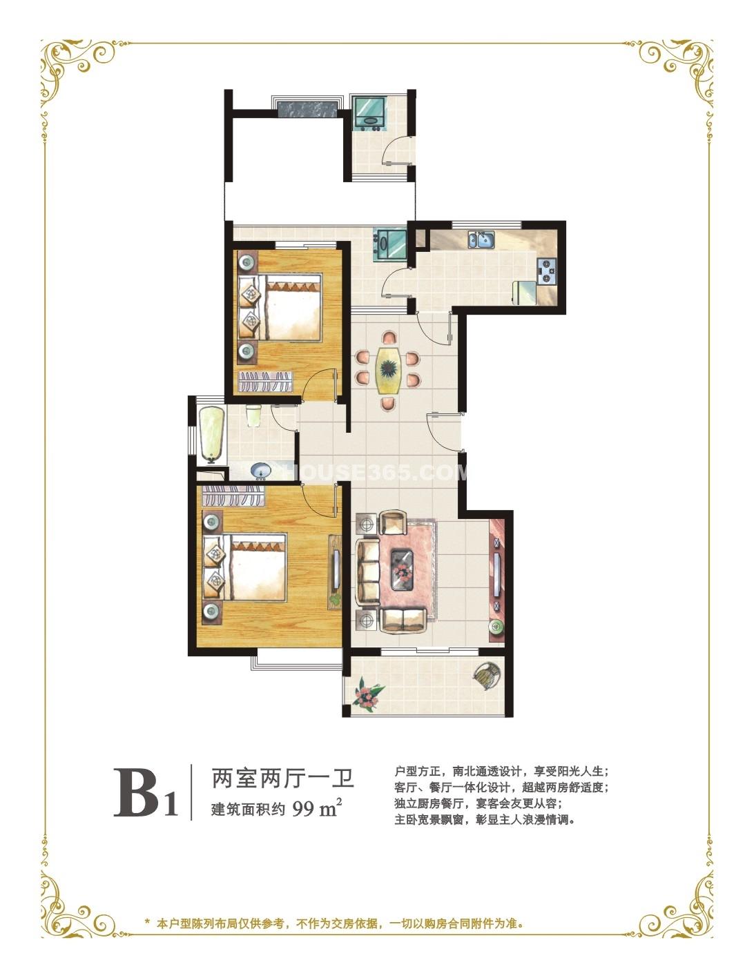B1户型 99㎡ 2室2厅1卫