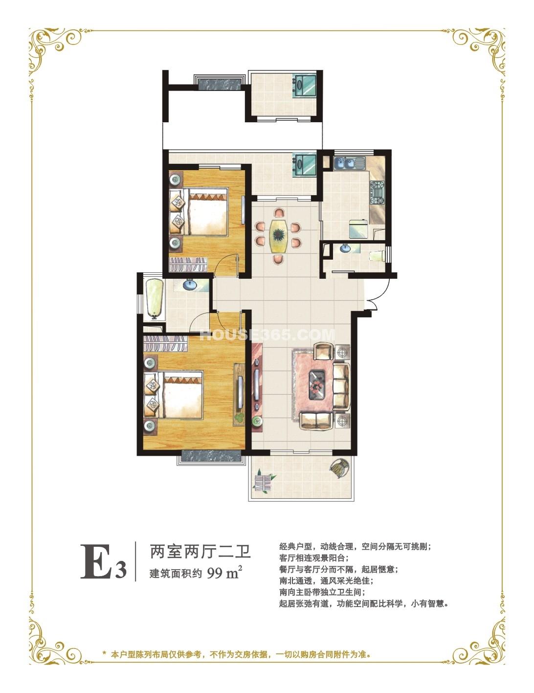 紫荆苑户型图