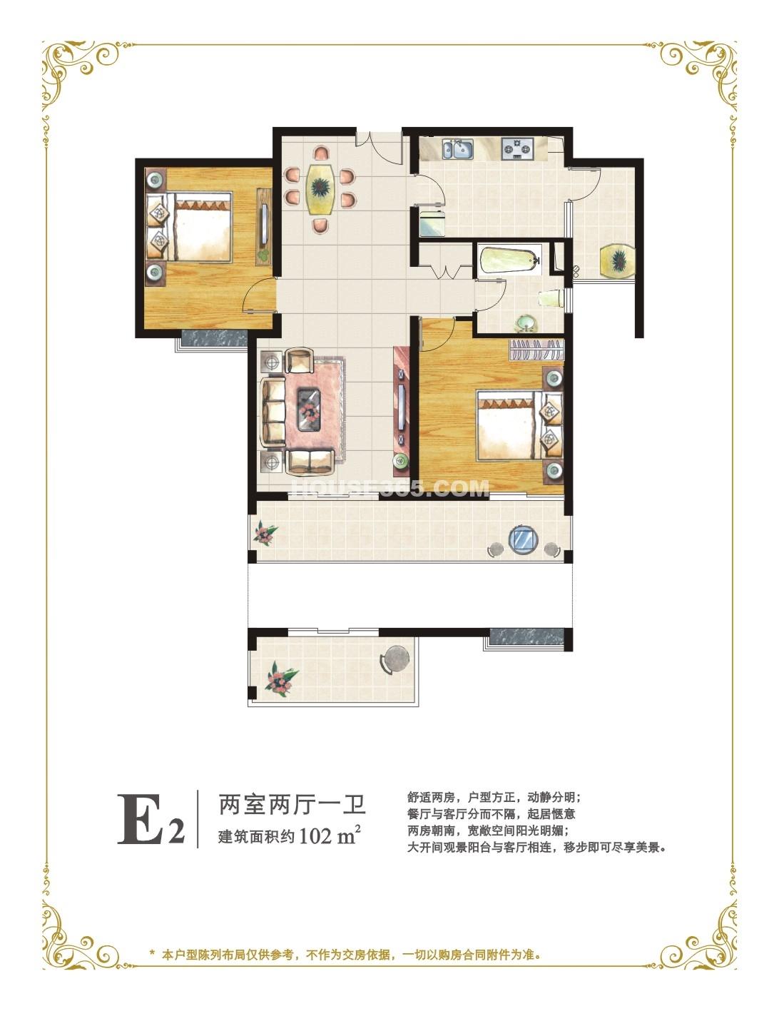 E2户型 102㎡ 2室2厅1卫