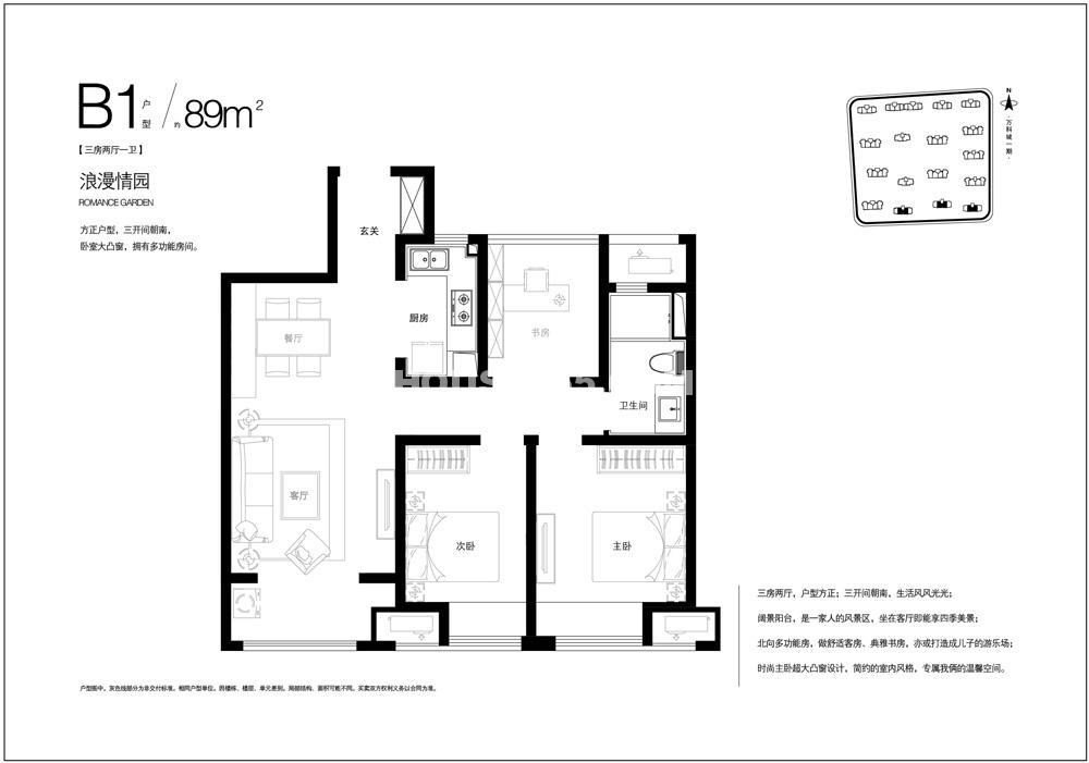 三室两厅一厨一卫 89平