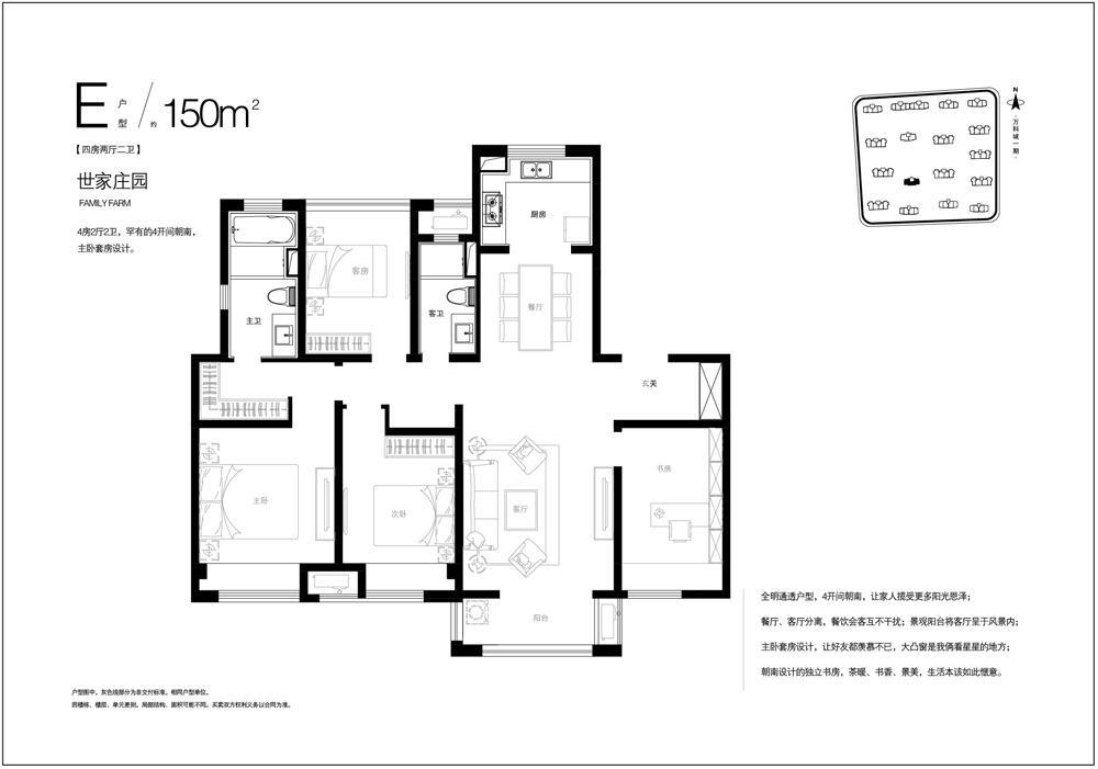 四室两厅两卫150㎡