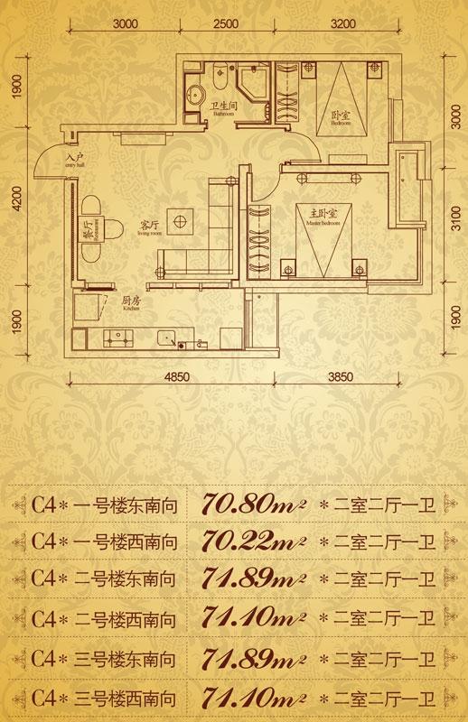 沈阳雅宾利花园二期C4两室两厅一卫70.84平户型图