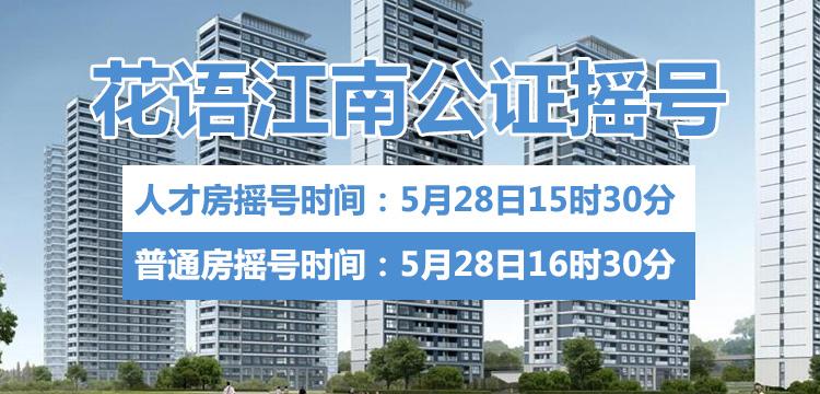 超500组买房人抢购50套房!花语江南摇号结果出炉 明天上午开盘
