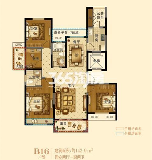 太古·光华城142.9平米户型