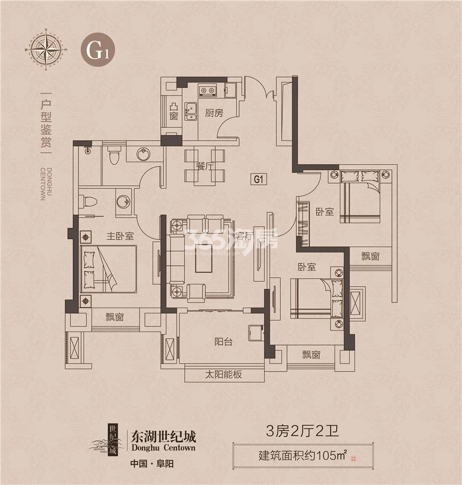 东湖世纪城105㎡户型图