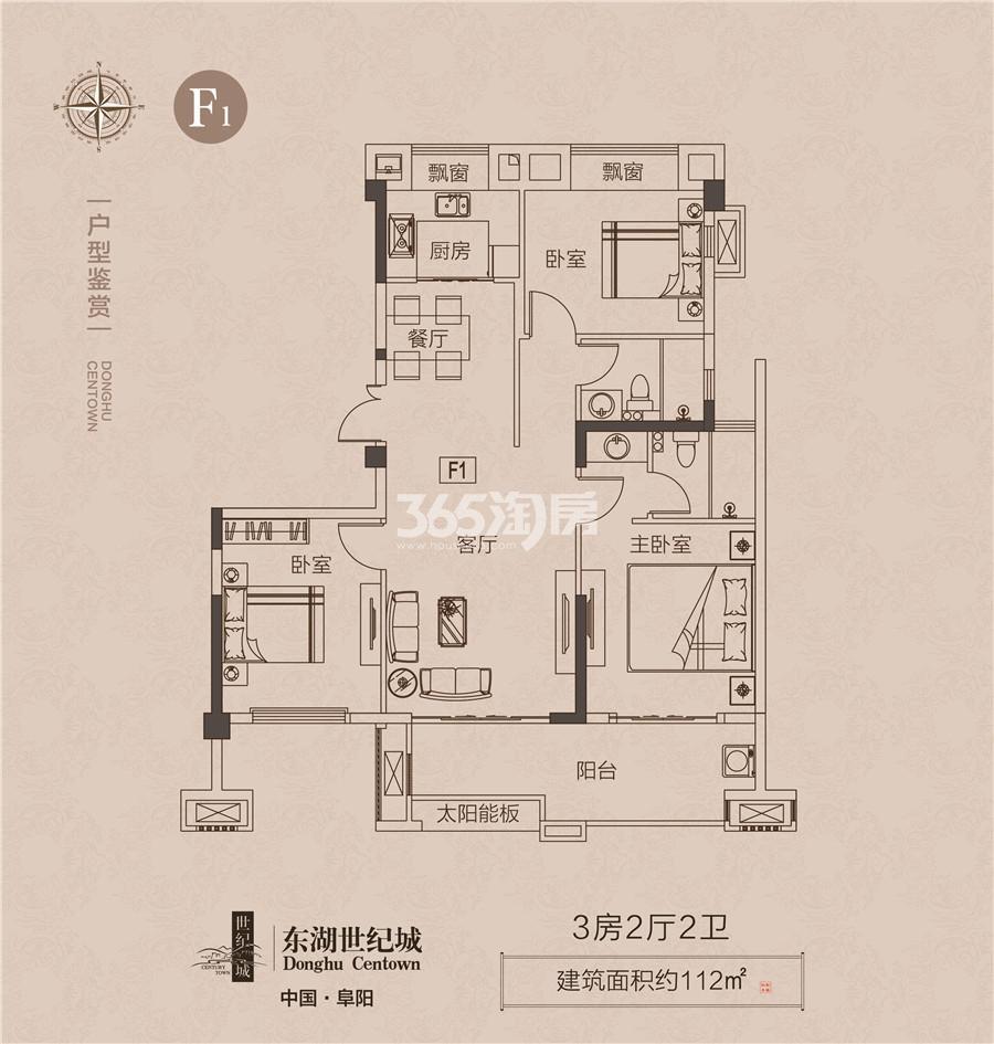 东湖世纪城112㎡户型图