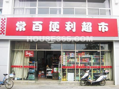 配套便利超市