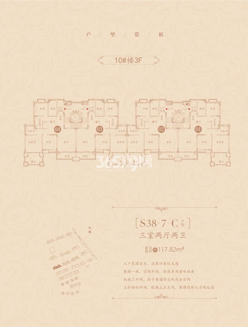 恒大首府低密度多层 S38—7—C 10# 3层户型