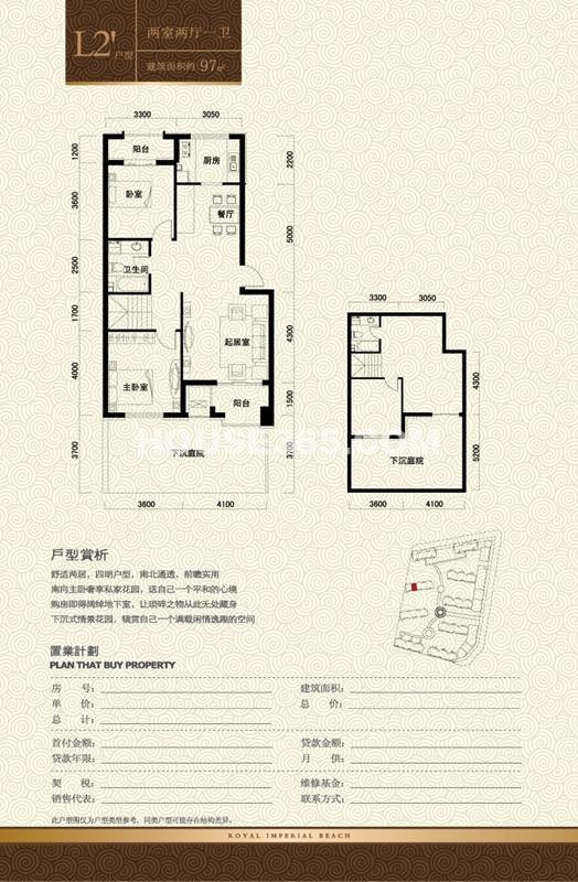 皇家御湾2室2厅1厨1卫L2户型97平方米