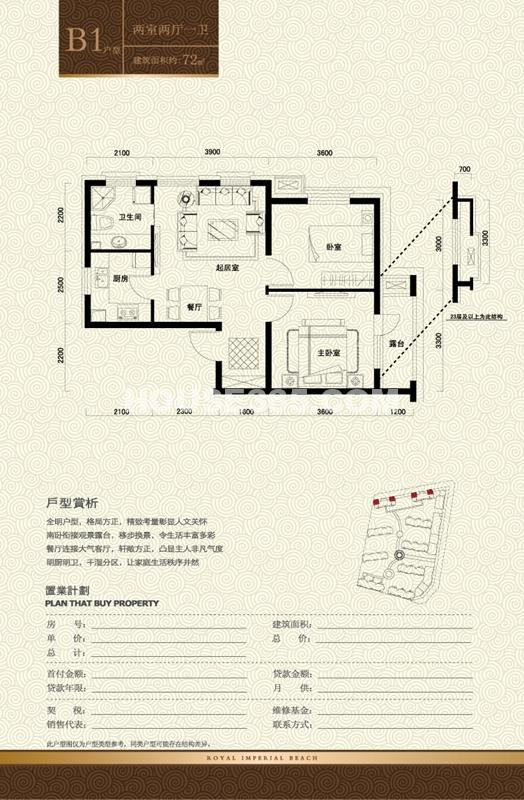 皇家御湾2室2厅1厨1卫72平方米