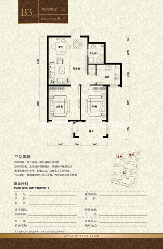 皇家御湾2室2厅1厨1卫80平方米