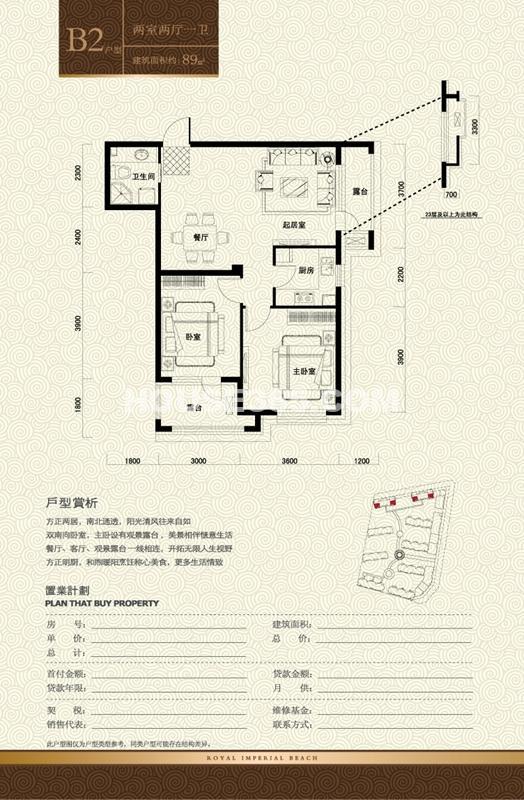 皇家御湾2室2厅1厨1卫89平方米