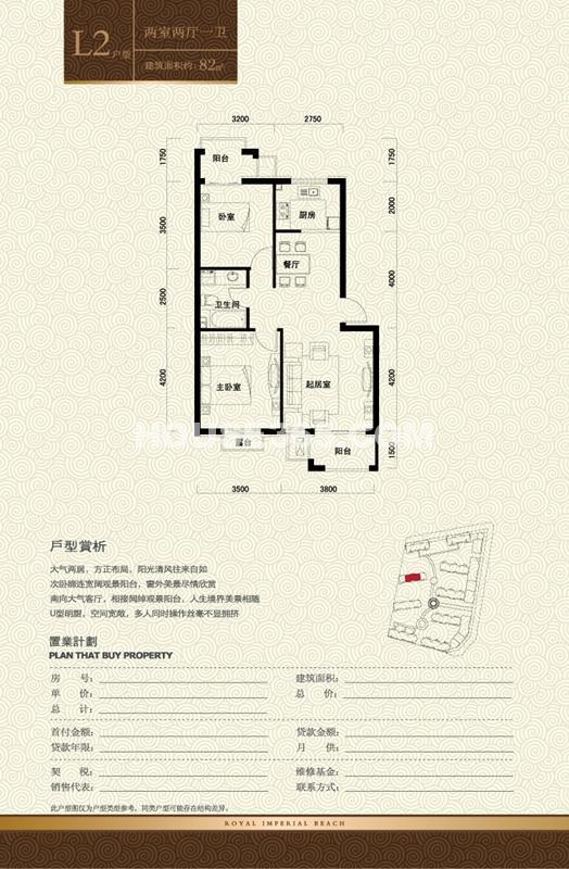 皇家御湾3室2厅1厨1卫L3户型100平方米