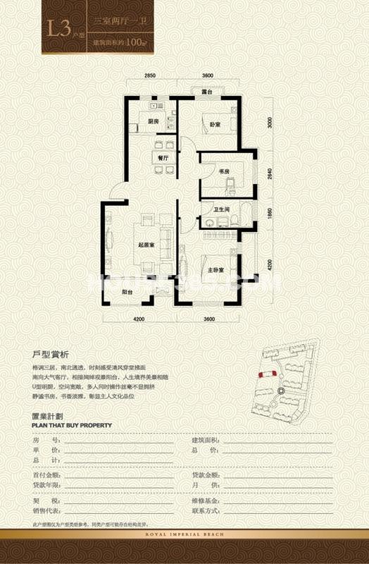 皇家御湾3室2厅1厨1卫S2户型72平方米