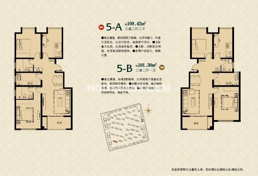 荣盛盛京绿洲三室二厅一卫户型图101.3平
