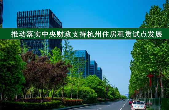推动落实中央财政支持杭州住房租赁试点发展
