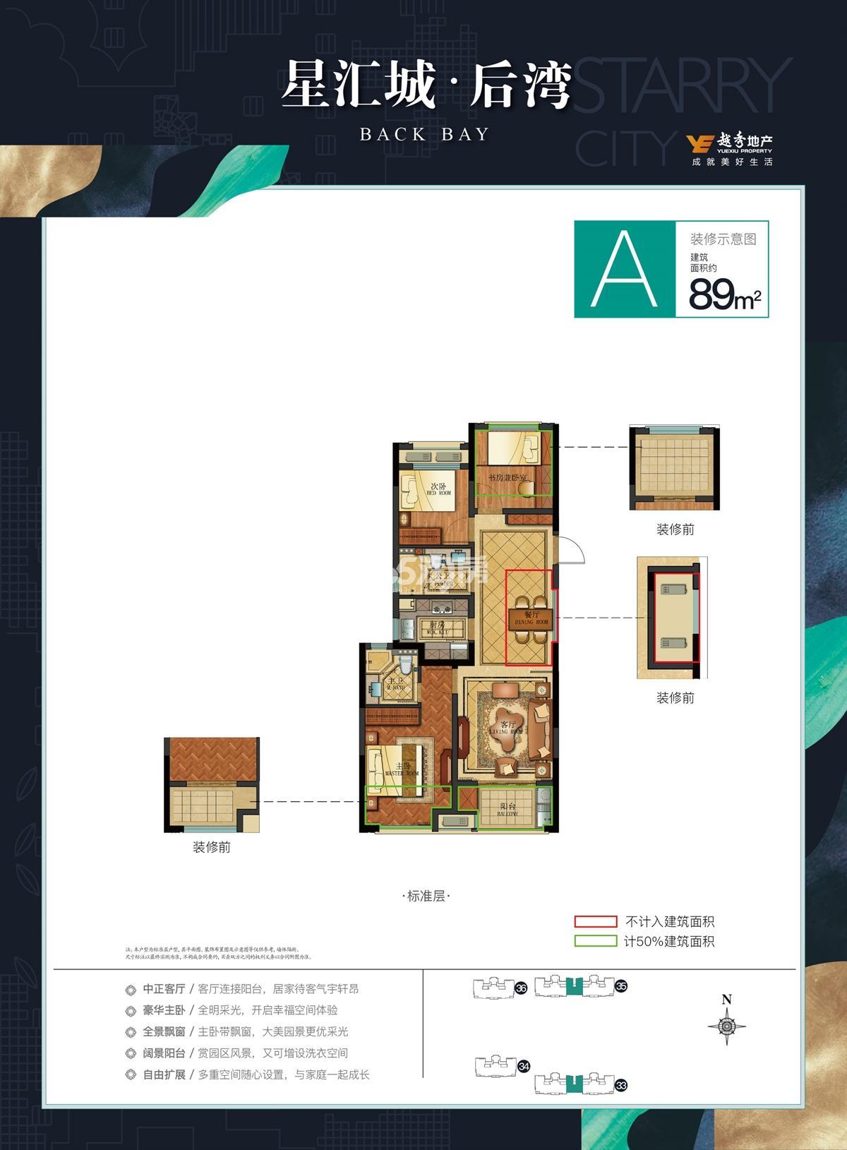 越秀星汇城F区后湾A户型89方(33、36#)