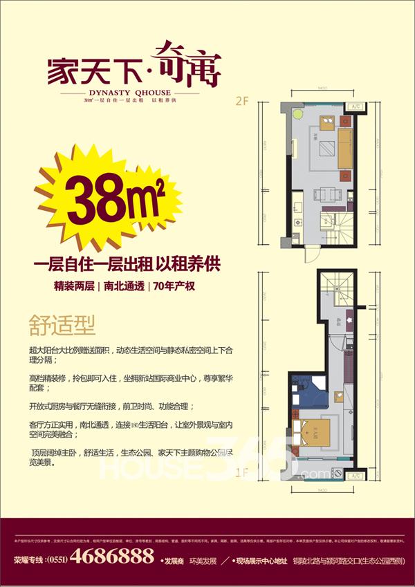 家天下奇寓38平米舒适型