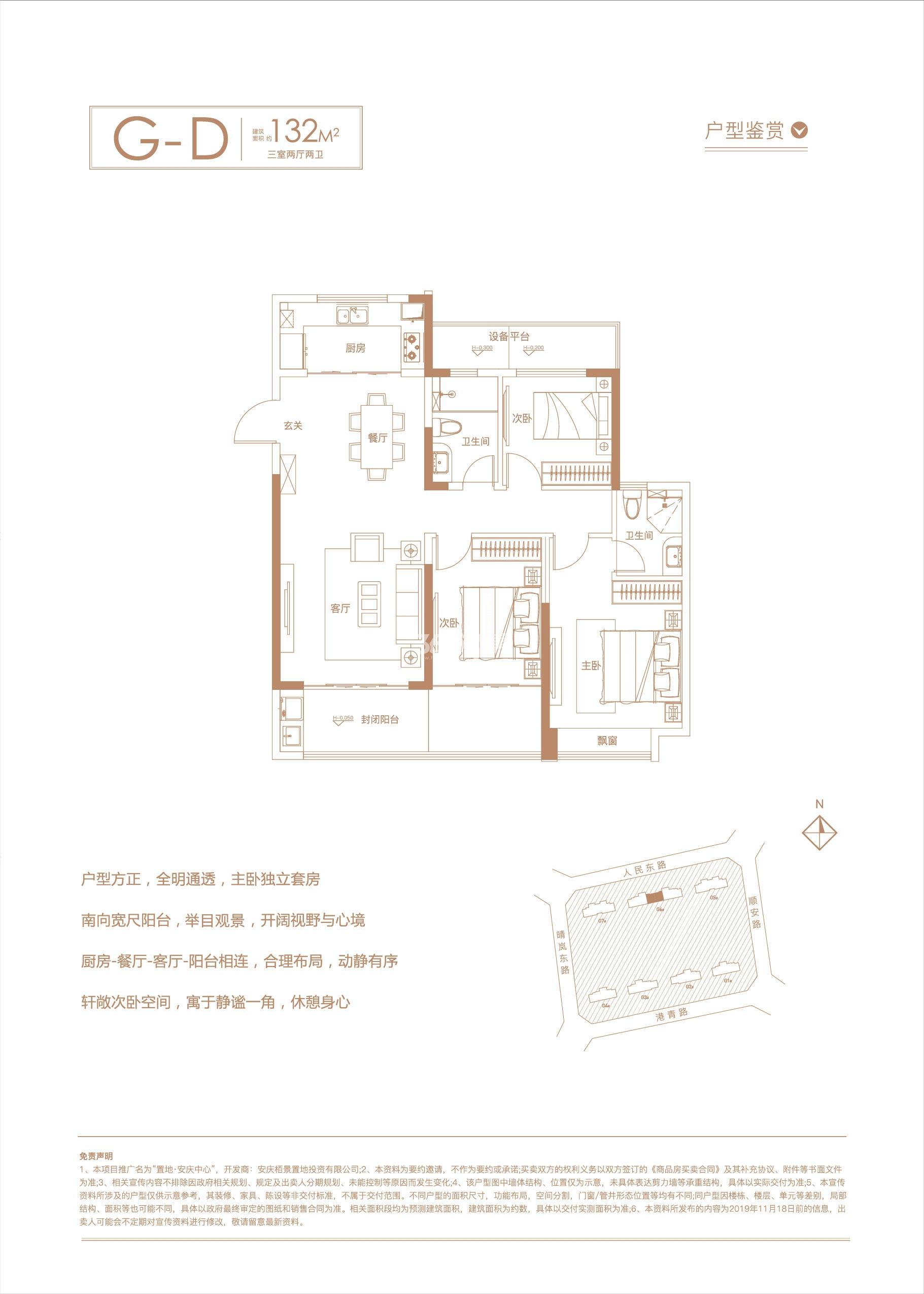 安庆置地安庆中心132㎡三室两厅两卫G-D户型