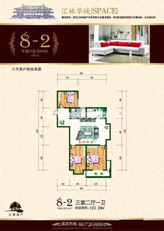 汇林U家公馆8#楼 8-2户型图3室2厅1卫1厨 123.24㎡
