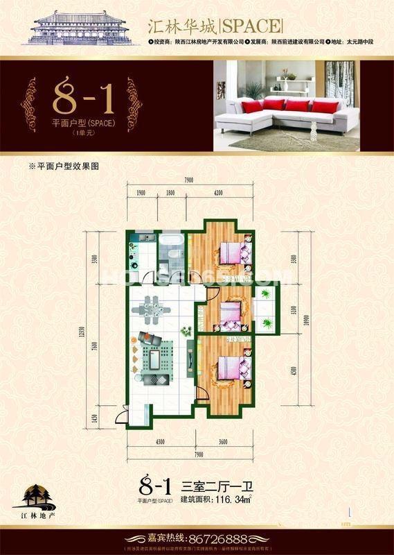 汇林U家公馆8#楼 8-1户型图3室2厅1卫1厨 116.34㎡