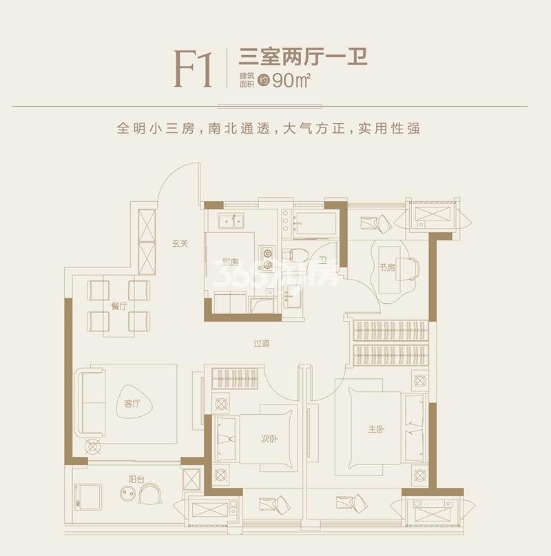 F1户型90㎡三室两厅一卫