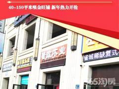 (出售) 孔雀城大门口旁沿街纯一楼50平商铺,带租金8万一年
