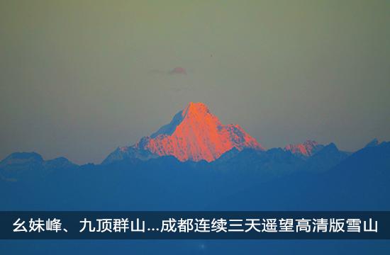 幺妹峰、九顶群山…成都连续三天遥望高清版雪山
