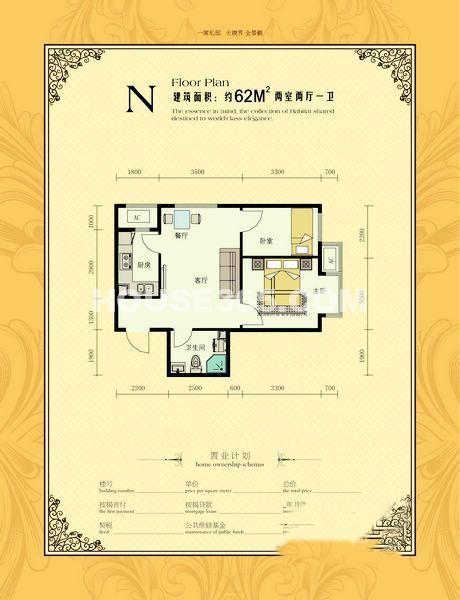 富海澜湾半岛N户型2室2厅1卫1厨 62.00㎡
