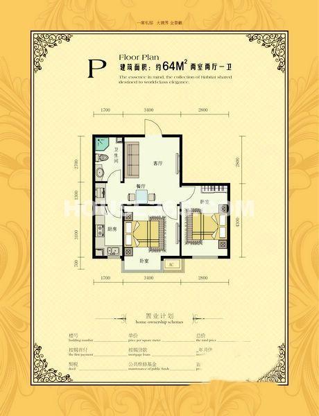 富海澜湾半岛P户型2室2厅1卫1厨 64.00㎡