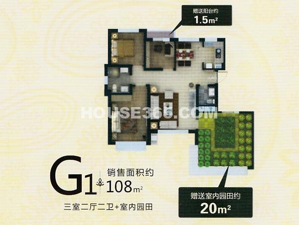 盛世园田居G1户型图108平米