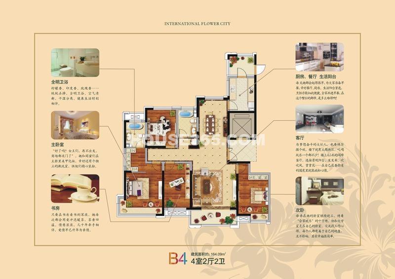 绿地国际花都B4户型4室2厅2卫164.09㎡
