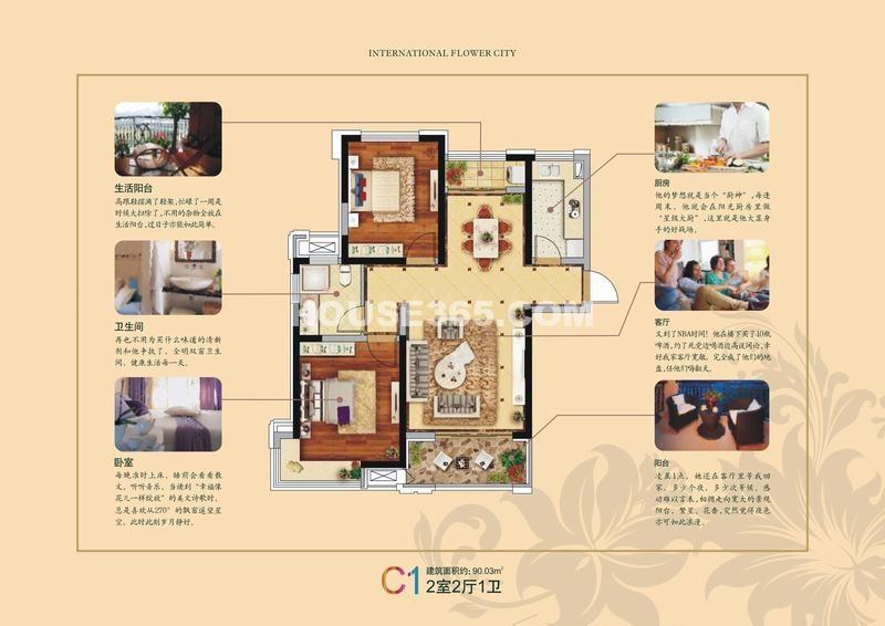 绿地国际花都C1户型2室2厅1卫90.03㎡