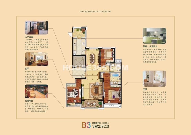 绿地国际花都B3户型3室2厅2卫139.55㎡