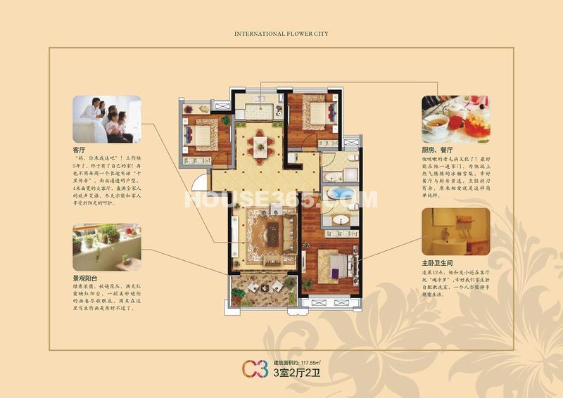 绿地国际花都C3户型3室2厅2卫117.55㎡