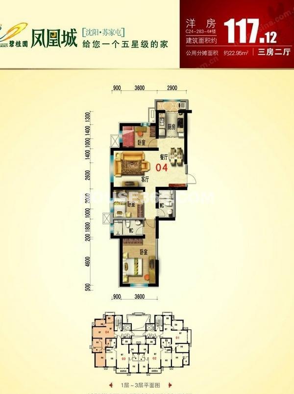 碧桂园凤凰城C24-283-4#户型图117.12平米